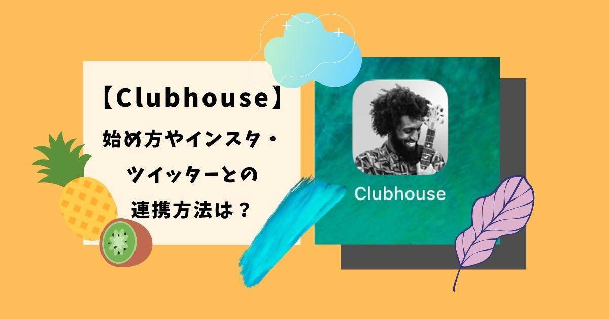 Clubhouse 始め 方 Clubhouse(クラブハウス)の始め方とフォロワーが増える活用方法