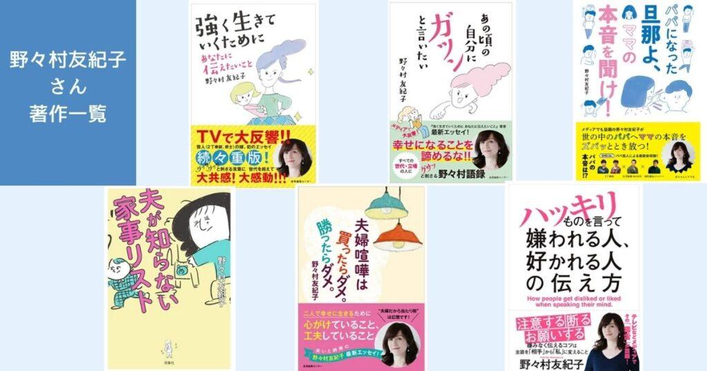 野々村友紀子の著作6冊表紙