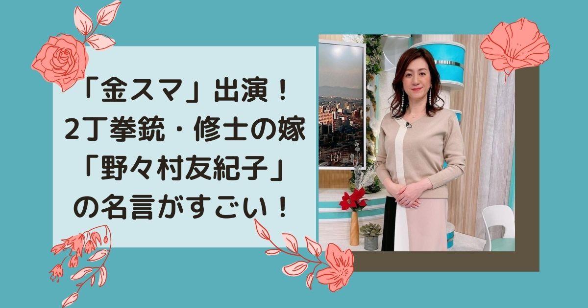 野々村友紀子が載っているブログのアイキャッチ 画像