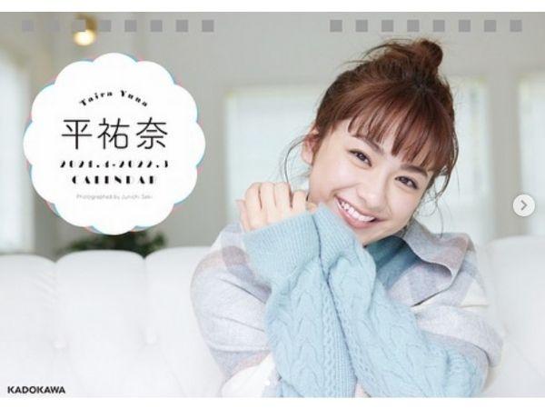平祐奈のカレンダー画像