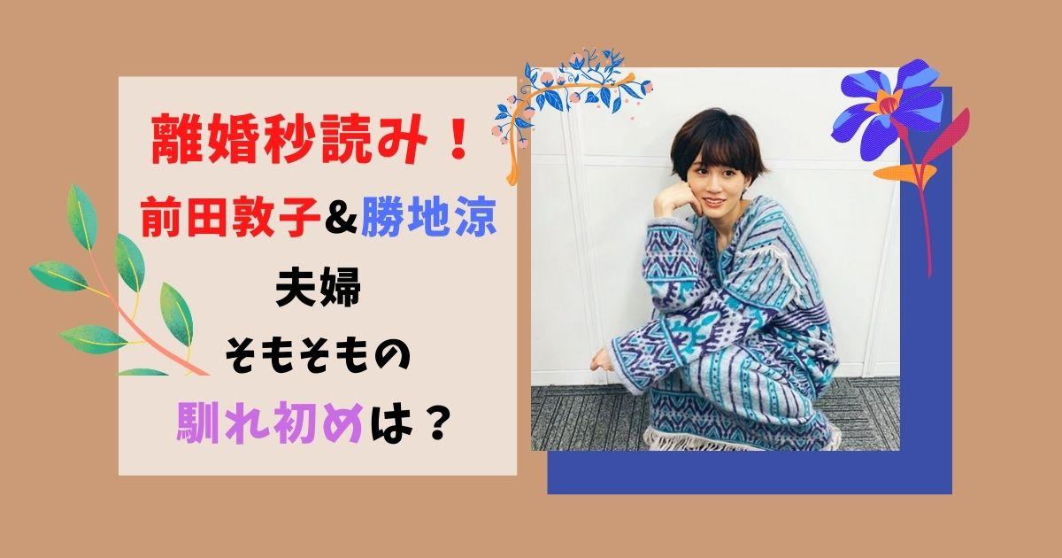 前田敦子がオシャレなワンピースを着ているインスタ画像