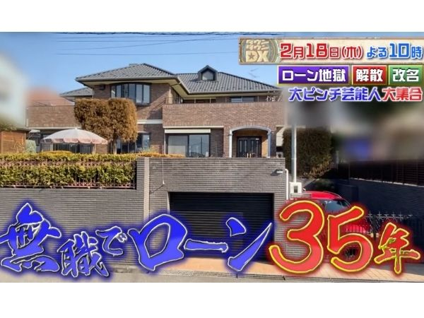 さくらまやの9LDKの豪邸の外観、ダウンタウンDXの予告動画の抜粋