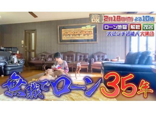さくらまやが9LDKの豪邸のリビングで犬とくつろぐ様子、ダウンタウンDXの予告動画の抜粋
