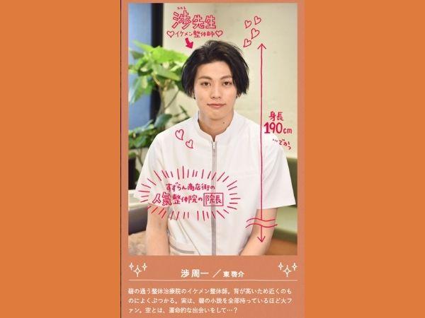 「ウチカレ」で東啓介演じるイケメン整体師「渉周一」のプロフィール画像