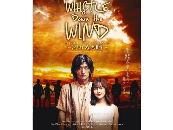 ホイッスル・ダウン・ザ・ウィンドのポスター。三浦春馬と生田絵梨花が写っている。